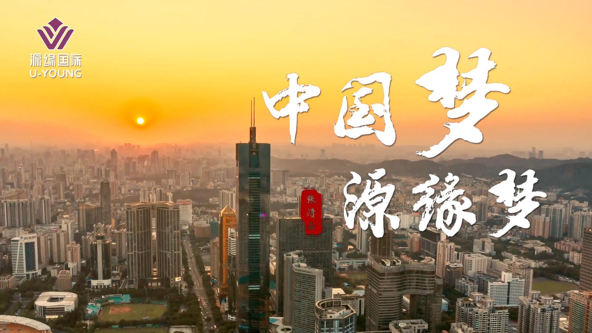 源缘国际《中国梦源缘梦 源缘国际团队文化片》
