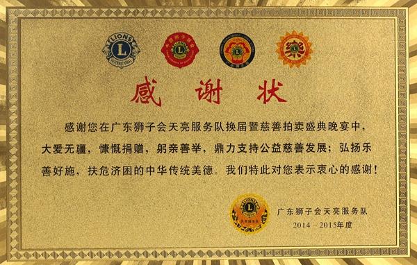 荣誉牌匾26a
