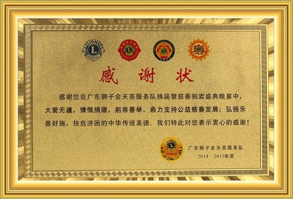 荣誉牌匾26